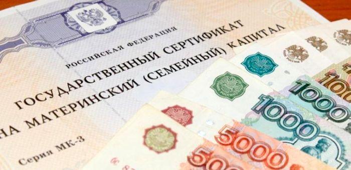 В Республике Алтай 2,4 тыс. семей получили по 20 тыс. рублей из материнского капитала