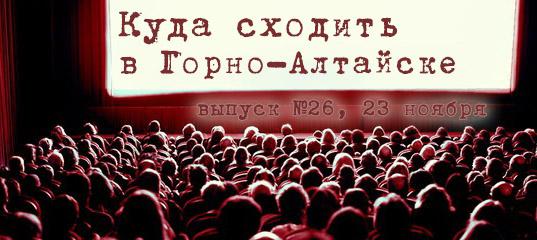 Гастроли Ефима Шифрина, концерты «Алтай Кай» и «Новой Азии», «Хороший динозавр»: куда пойти на этой неделе