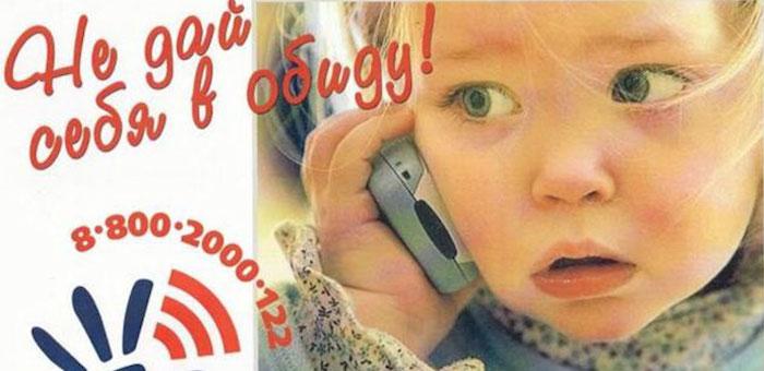 На детский телефон доверия поступило 2,6 тыс. звонков