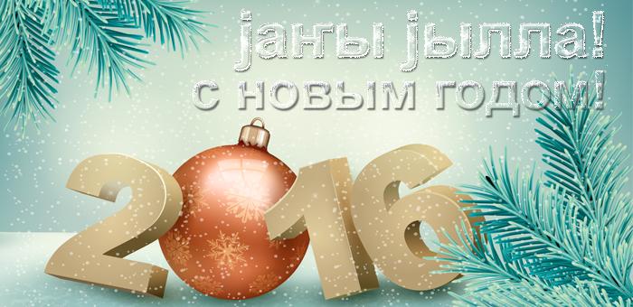 С Новым годом! Jаҥы jылла!