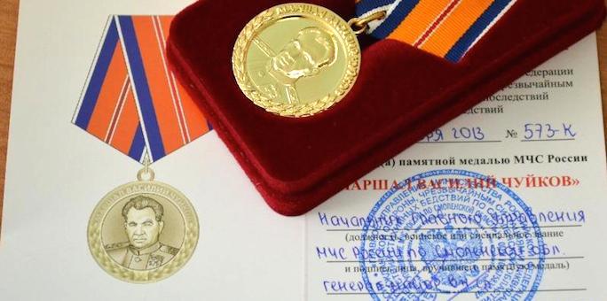 Участники ликвидации последствий паводка награждены медалями «Маршал Василий Чуйков»