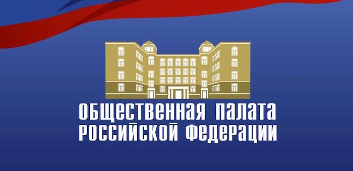 В Общественной палате России обсудили эколого-экономическое развитие Республики Алтай