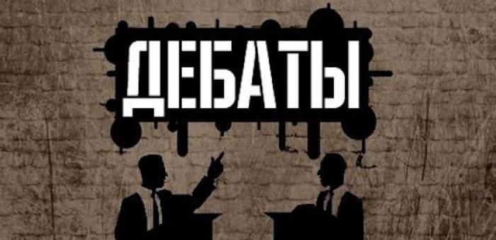 Кандидатов обяжут участвовать в предвыборных дебатах