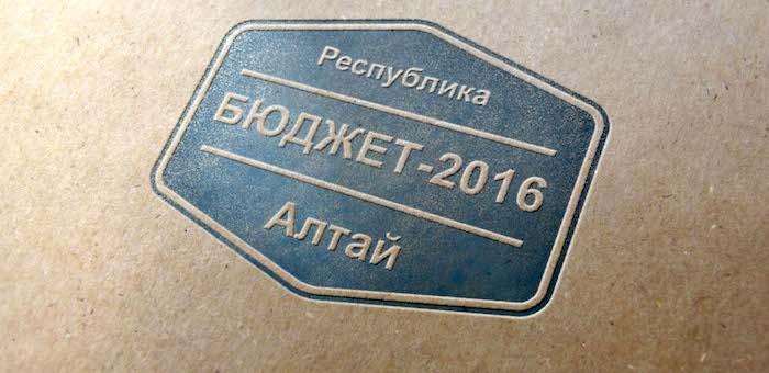 Принят бюджет Республики Алтай на 2016 год