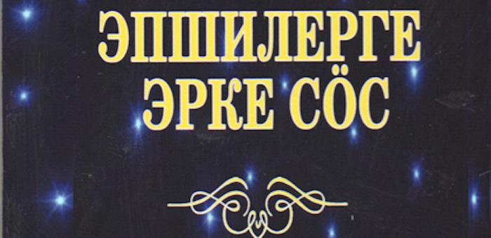 Вышел в свет поэтический сборник «Эпшилерге эрке сӧс»