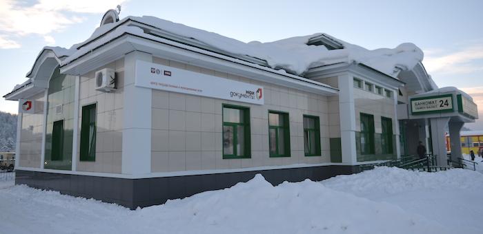 В Турочаке открылся филиал Многофункционального центра