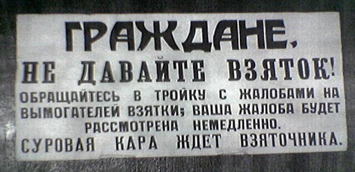 Чиновников Минсельхоза уличили в получении взяток на сумму 325 тыс. рублей
