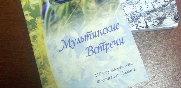 Издан поэтический сборник «Мультинские встречи»