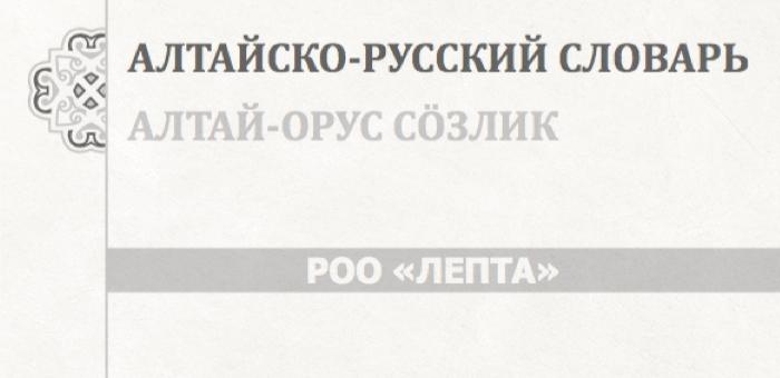 Вышел в свет алтайско-русский словарь