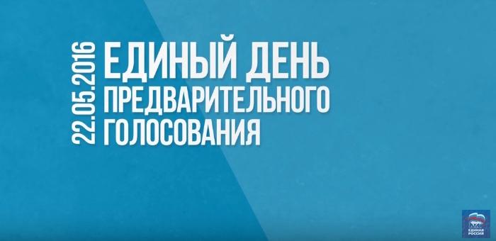 В Республику Алтай поступили бюллетени для праймериз