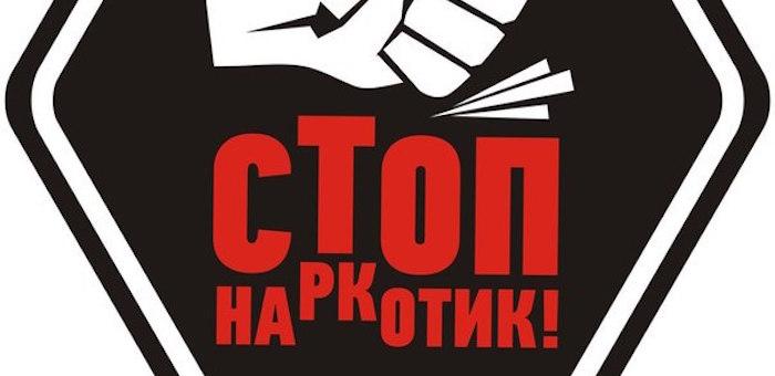 В Республике Алтай появится движение «Стопнаркотик»