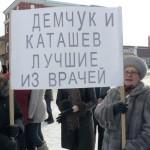 В Горно-Алтайске прошел пикет в поддержку Демчука и Каташева (фото)