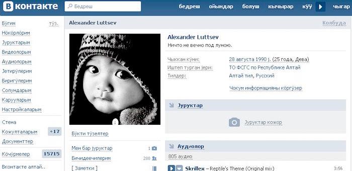 C переводом интерфейса «ВКонтакте» на алтайский язык возникли сложности