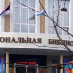 Фотофакт: На госучреждениях в Горно-Алтайске вывесили сербские флаги