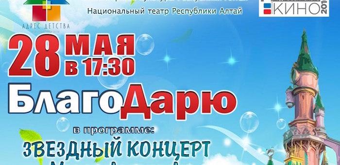 В Горно-Алтайске пройдет благотворительный концерт «БлагоДарю»