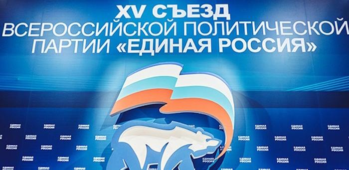 Через неделю станет известно, кого «Единая Россия» выдвинет в Госдуму