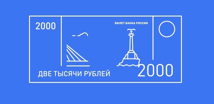 Завершается голосование за символы России для изображения на новых банкнотах