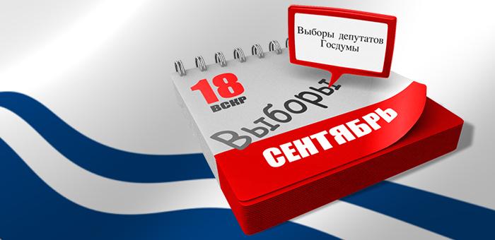 Шесть самовыдвиженцев заявили о желании принять участие в думских выборах
