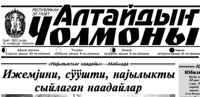 Айсулу Кыйгасова возглавит «Алтайдыҥ Чолмоны»