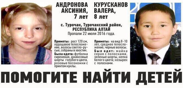 Поиски пропавших в Турочаке детей продолжаются