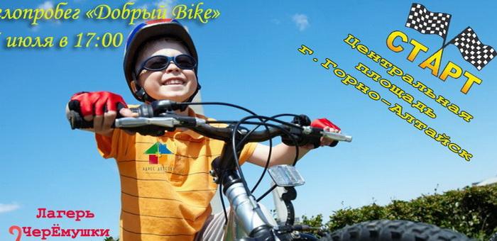 Благотворительный велопробег пройдет в Горно-Алтайске