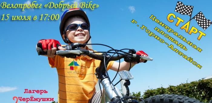 В Горно-Алтайске пройдет велопробег «Добрый Bike»