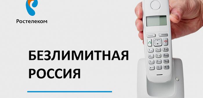 Абоненты тарифного плана «Безлимитная Россия» на Алтае наговорили 1,5 млн минут