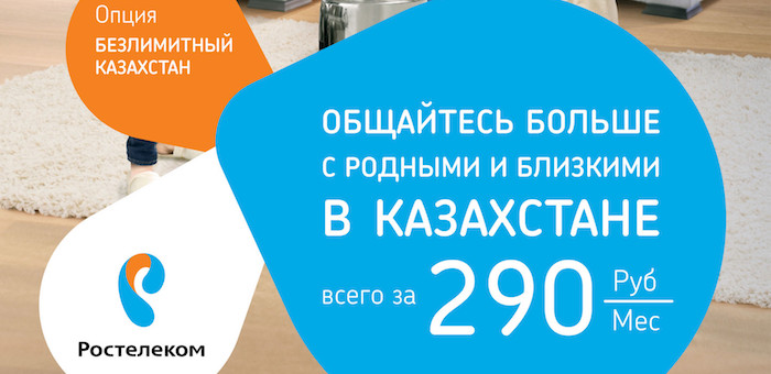К услуге «Ростелекома» «Безлимитный Казахстан» подключились более 300 жителей Алтая
