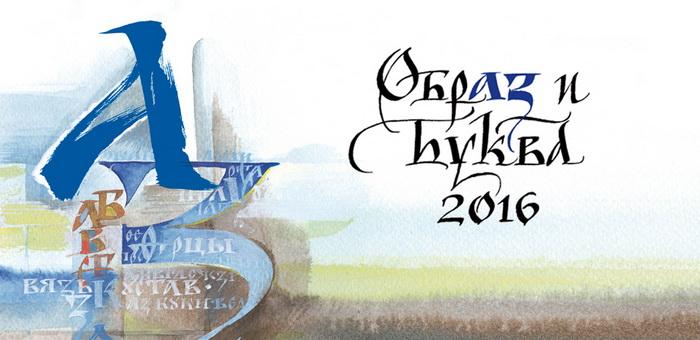 Первая выставка каллиграфии откроется в Горно-Алтайске