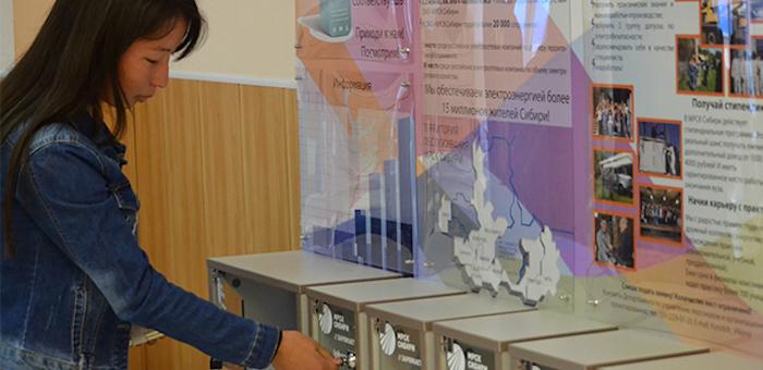 МРСК Сибири «заряжает» будущих энергетиков