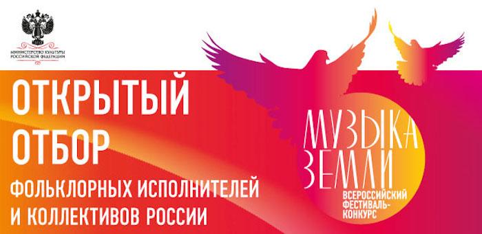 Три коллектива из Республики Алтай участвуют в отборе на всероссийский фестиваль «Музыка Земли»