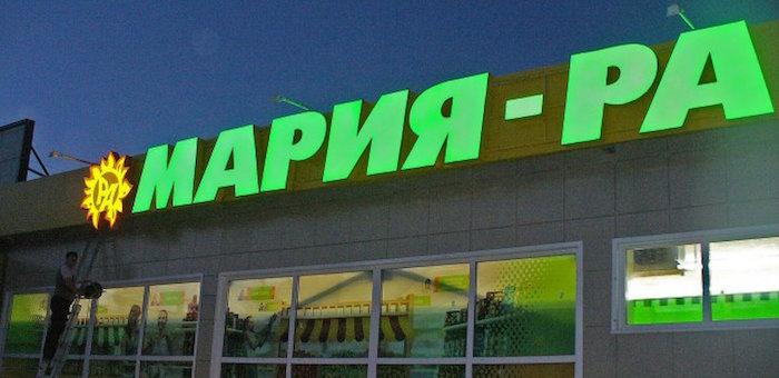 Сети «Мария-Ра» запретили открывать новые магазины в семи районах республики