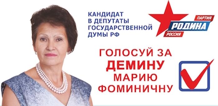 Дела Марии Деминой и партии «Родина» в Республике Алтай