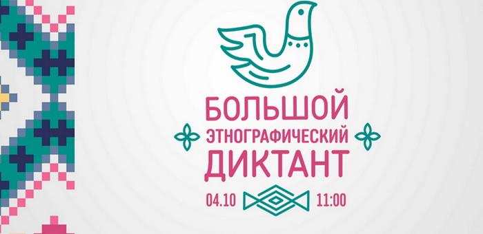 «Большой этнографический диктант» в Горном Алтае пройдет на семи площадках