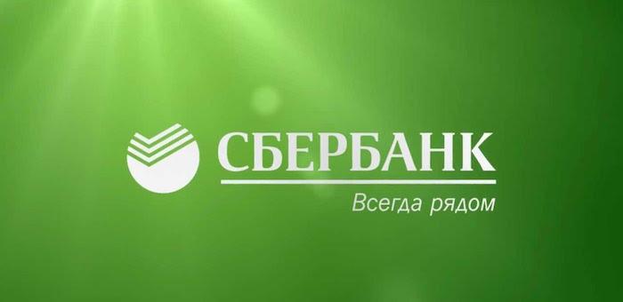 Республика Алтай и Сбербанк заключили соглашение о сотрудничестве