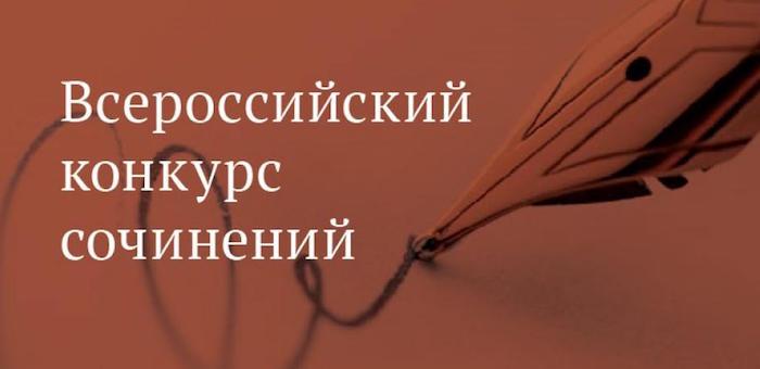 На Алтае подвели итоги регионального этапа всероссийского конкурса сочинений