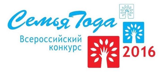 Пять семей из Республики Алтай участвуют во всероссийском конкурсе «Семья года-2016»