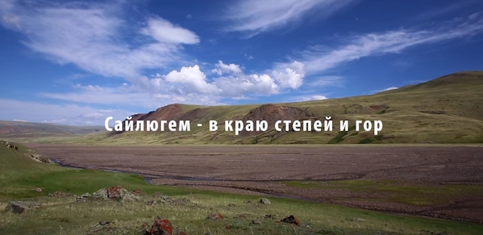 Фильмы о Горном Алтае стали лауреатами фестиваля «Алтайский край – место силы»