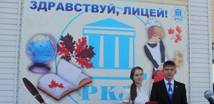 РКЛ вновь оказался в числе лучших школ России