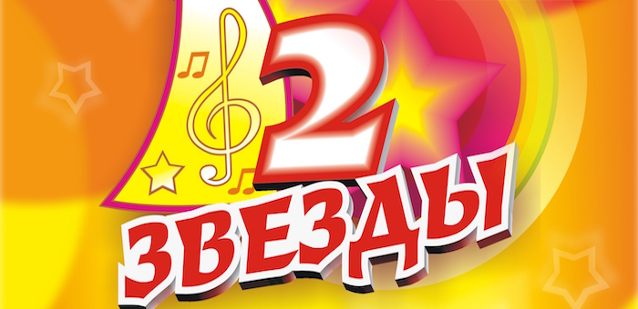 Новый сезон благотворительного шоу «Две звезды» пройдет в Майме