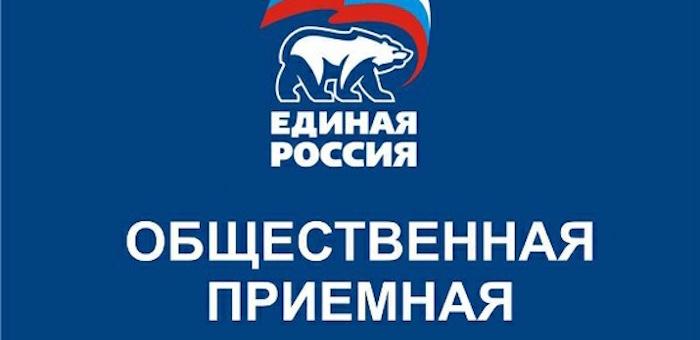 1 декабря завершается декада личного приема граждан, приуроченная к 15-летию «Единой России»