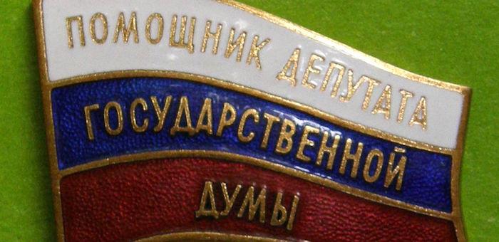 Назначены помощники депутатов Госдумы по работе в Республике Алтай