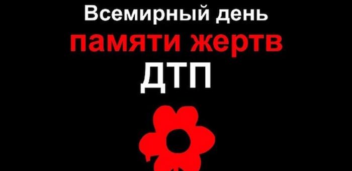 Сегодня отмечается День памяти жертв ДТП