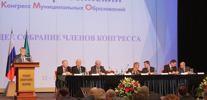 Представители республики приняли участие в заседании Конгресса муниципальных образований