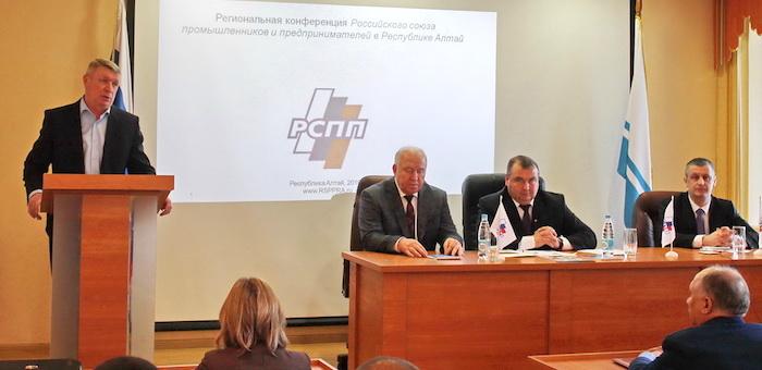В Горно-Алтайске прошла конференция отделения РСПП