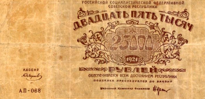Директора УК «Центральная» оштрафовали на 25 тыс. рублей