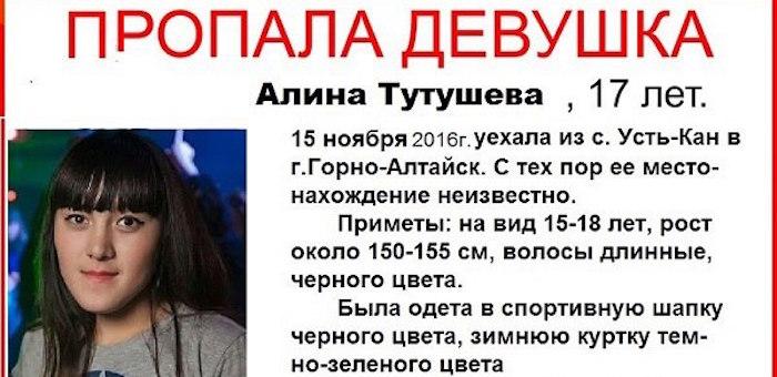 Разыскивается 17-летняя девушка, уехавшая на такси из Усть-Кана в Горно-Алтайск