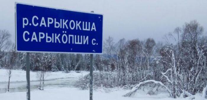 Завершено строительство моста через реку Сарыкокша