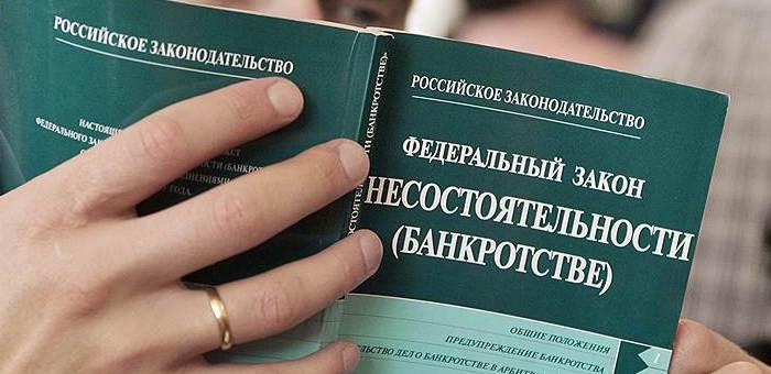 УК «Центральная» признана банкротом