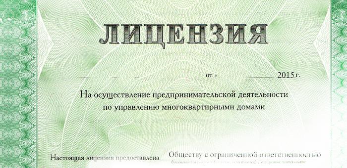 Суд аннулировал лицензию УК «ЖЭУ»